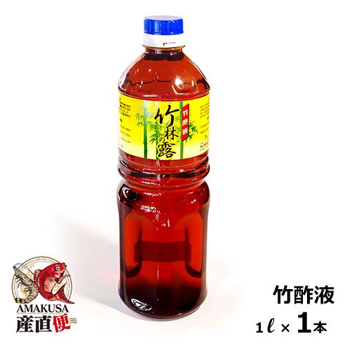 竹酢液/原液1リットル