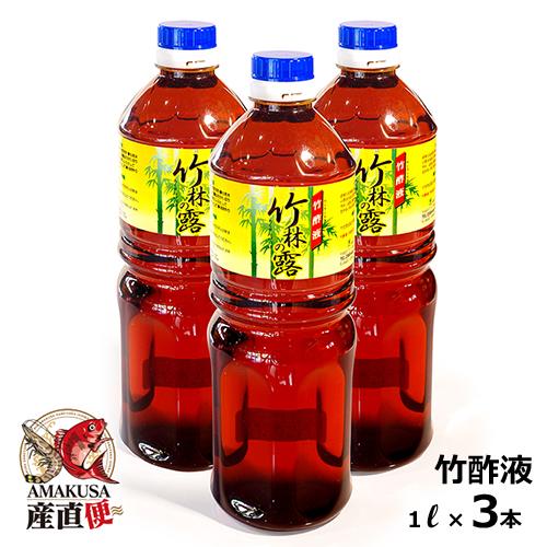 竹酢液/原液1リットル×3本