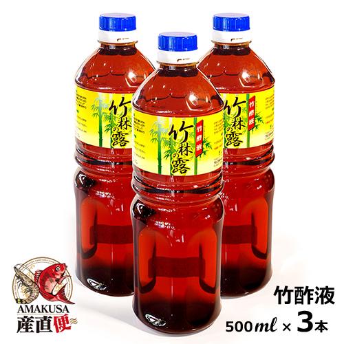 竹酢液/原液500ml×3本