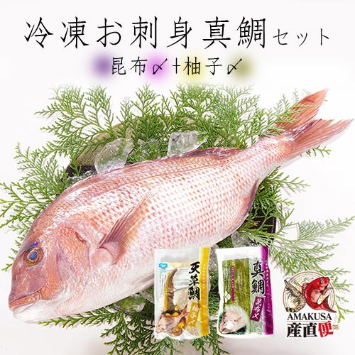 お刺身用 真鯛昆布〆・柚子〆セット