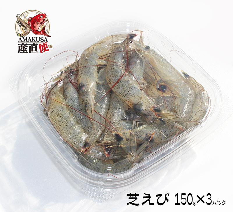 【12月出荷】熊本県産芝えび3PC (150g×3パック)
