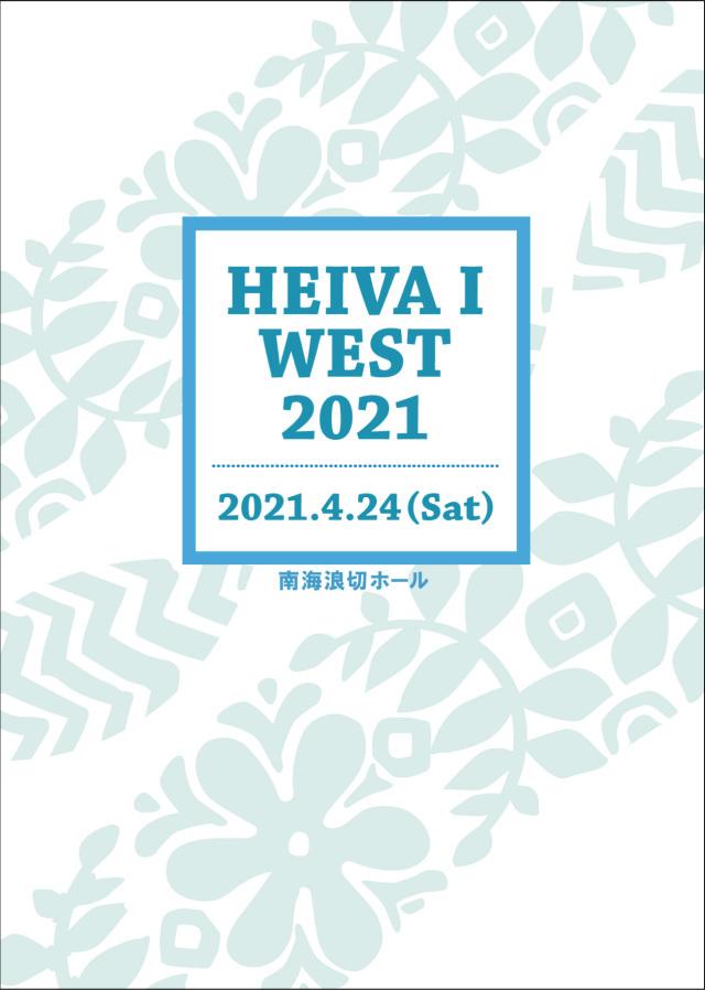 【タヒチアンDVD】HEIVA I WEST 2021 公式DVD