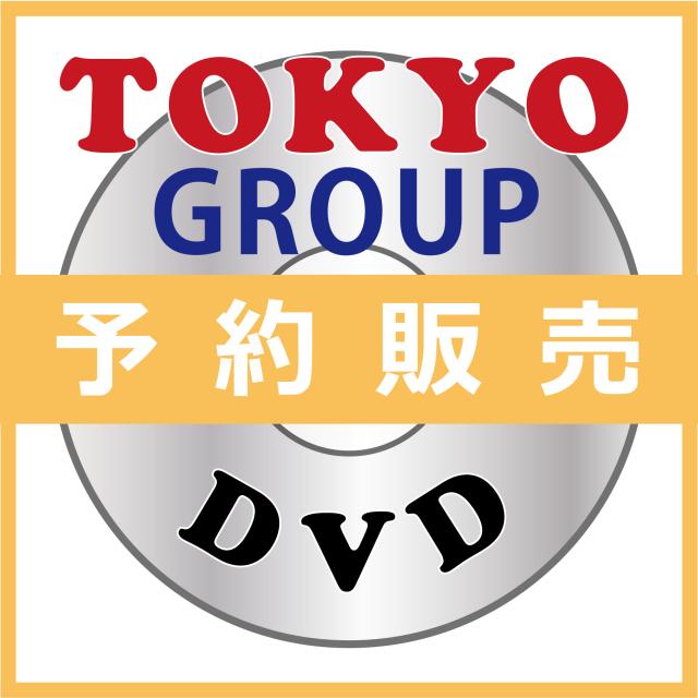 【予約販売】HIVA I TOKYO 2018 DVD 【GROUP】