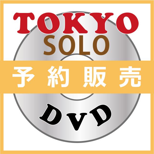 【予約商品】HEIVA I TOKYO 2018 DVD 【SOLO】