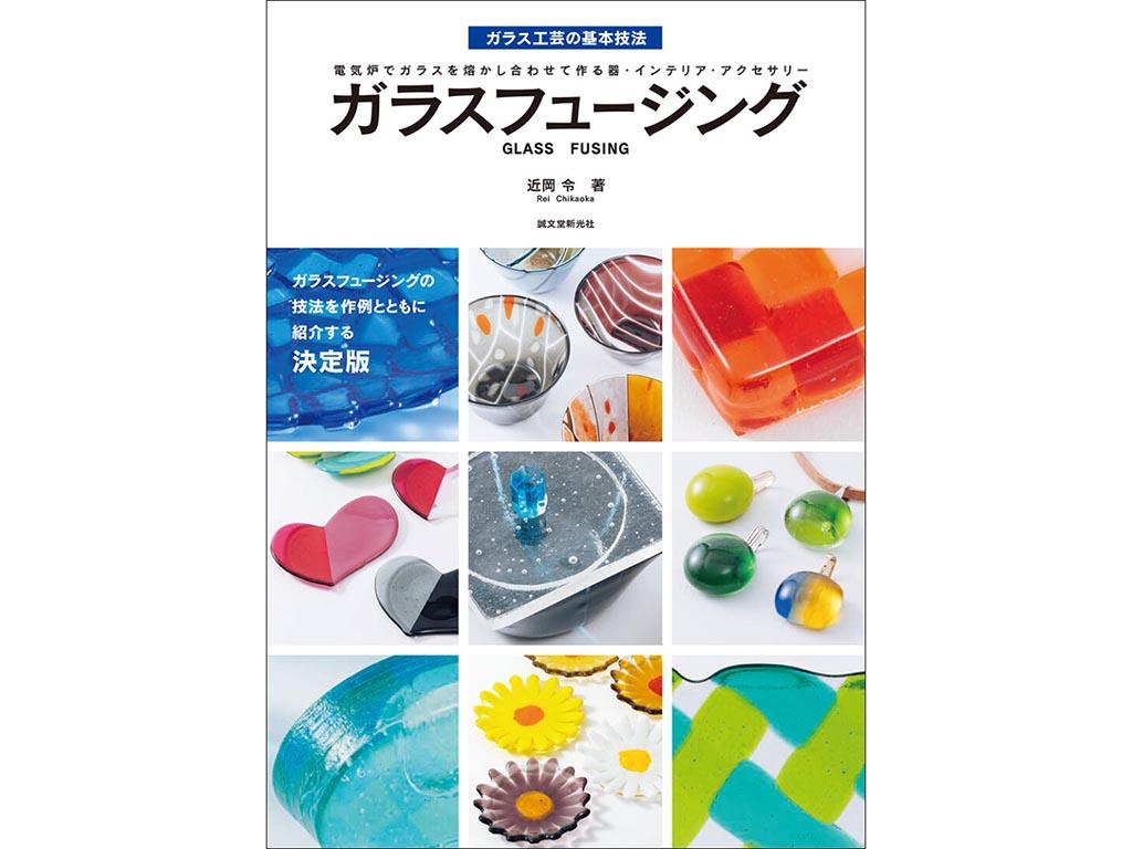 ガラスフュージング【レターパック対応】