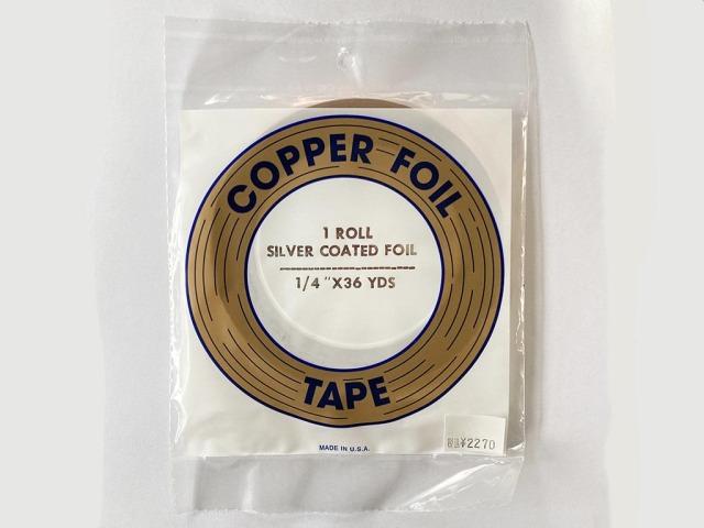 エディコ カパーテープ シルバー1/4インチ 【レターパック可】