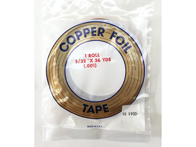 カパーテープ