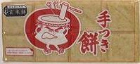 玄米餅 500g
