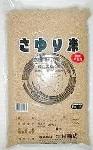 さゆり米(農薬不使用)備蓄玄米5k