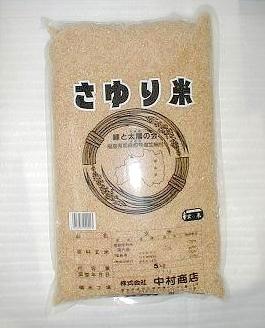 さゆり米(減農薬)玄米5Kg