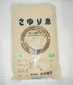 さゆり米(減農薬)胚芽米5Kg
