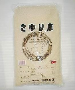 さゆり米(減農薬)白米5K
