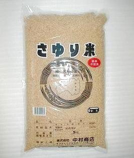 さゆり米(農薬不使用)玄米5K