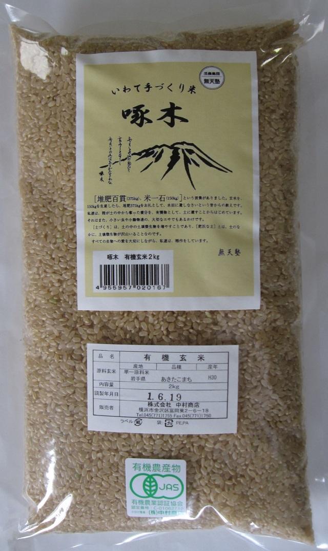 啄木米(有機栽培)玄米2k