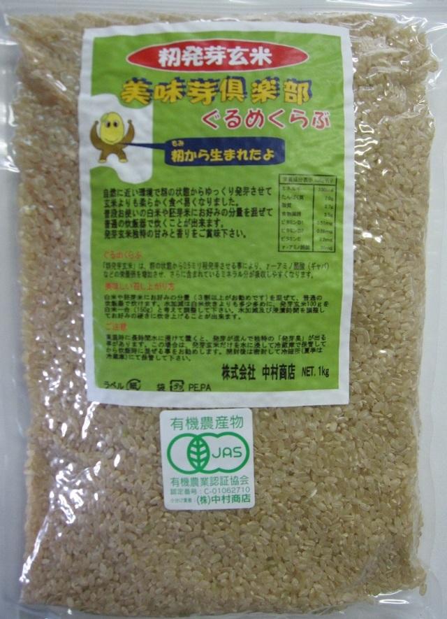 有機籾発芽玄米(岩手県産あきたこまち)1K