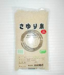さゆり米(農薬不使用)胚芽米2K