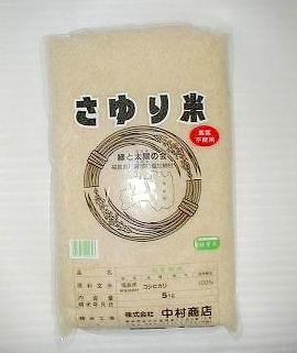 さゆり米(農薬不使用)胚芽米5K