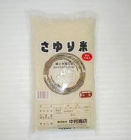 さゆり米(農薬不使用)白米2K