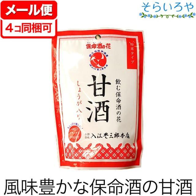 保命酒の甘酒 (入江の甘酒) 粉末タイプ4袋入 しょうが入り ※お酒ではありません
