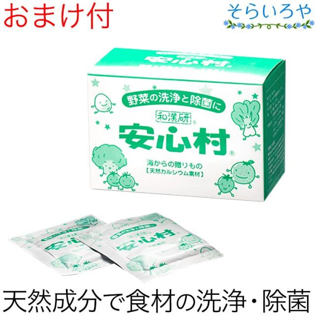 安心村 3g×30包 野菜などの食材の洗浄剤。100%天然素材。