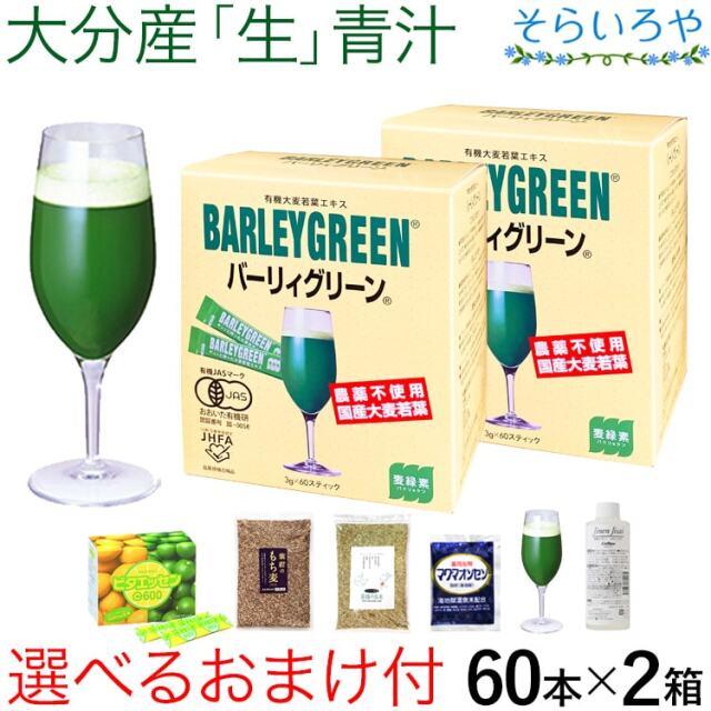 生青汁 バーリィグリーン 選べるおまけ付 60本×2箱セット 大分県産有機大麦若葉エキス バーリーグリーン