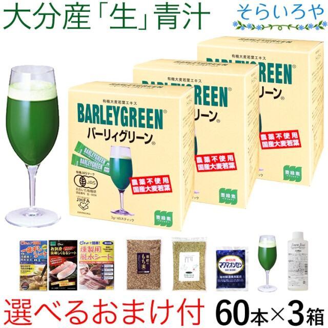 大麦若葉 青汁 バーリィグリーン 選べるおまけ付 60本×3箱セット