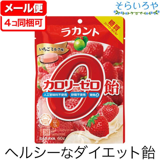 ラカント カロリーゼロ飴 いちごミルク味 60g サラヤ