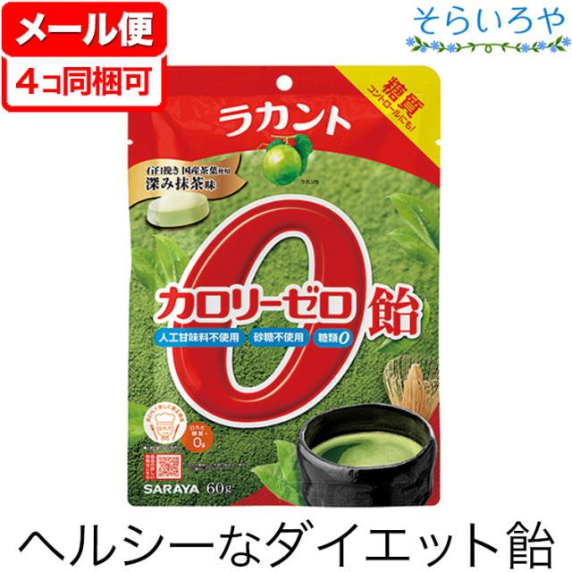 ラカント カロリーゼロ飴 深み抹茶味 60g
