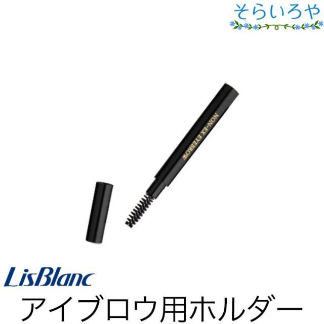 リスブラン ホルダー ブラシ付(ノンEXアイブロウ用) リスブラン化粧品