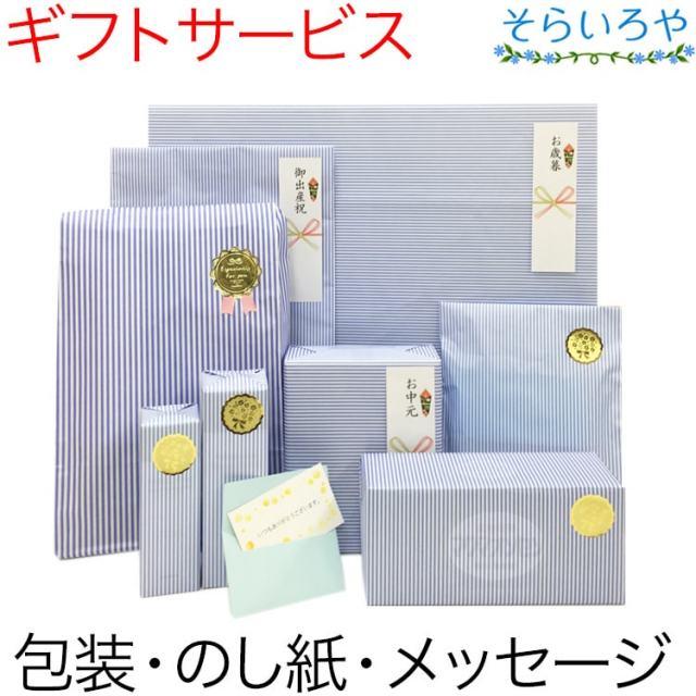 ギフト包装サービス(簡易ラッピング・のし紙・メッセージカード)※メール便不可