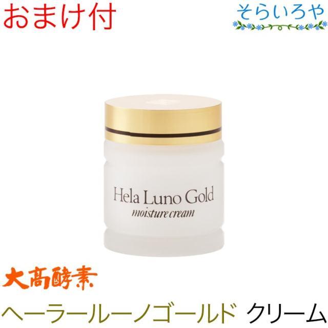 大高酵素 ヘーラールーノゴールド モイスチャークリーム 35g(栄養クリーム)