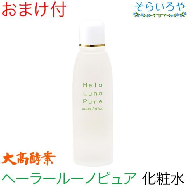 大高酵素 ヘーラールーノピュア アクアローション 120ml (化粧水)