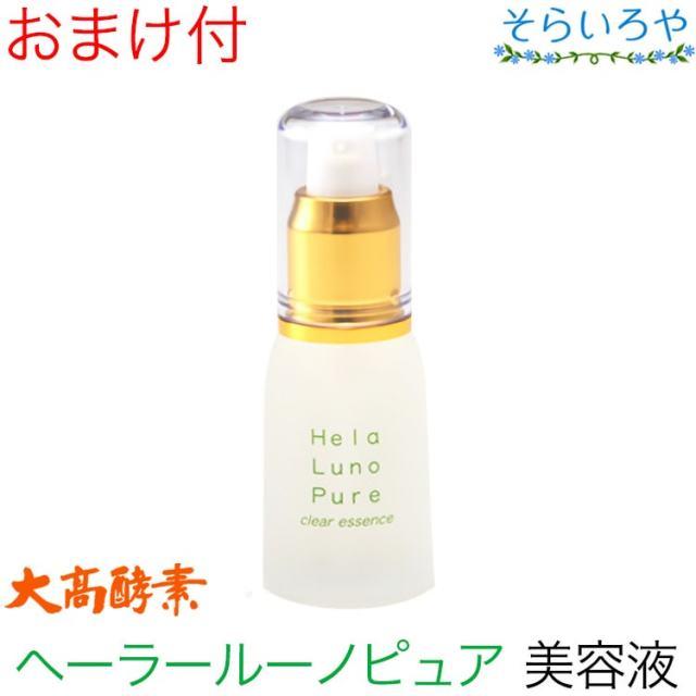 大高酵素 ヘーラールーノピュア クリアエッセンス 30ml (美容液)