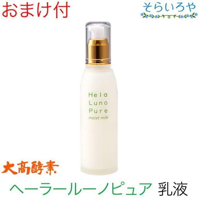 大高酵素 ヘーラールーノピュア モイストミルク 100ml (乳液)