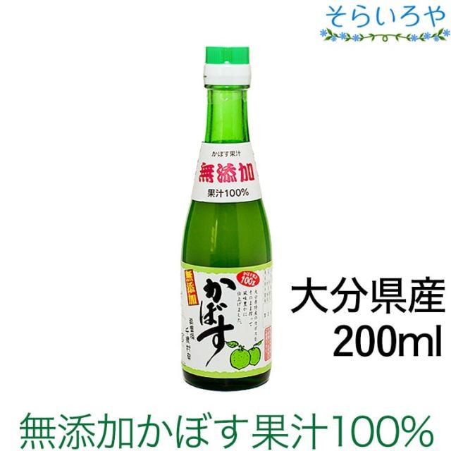 無添加かぼす果汁 100% 200m 大分県特産 料理、調味料、カボスのジュースに