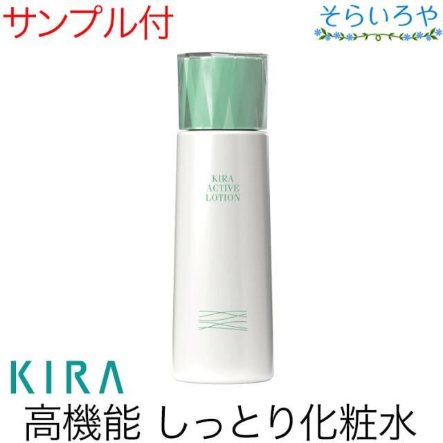 綺羅化粧品 アクティブローション 150ml 化粧水 KIRA キラ化粧品