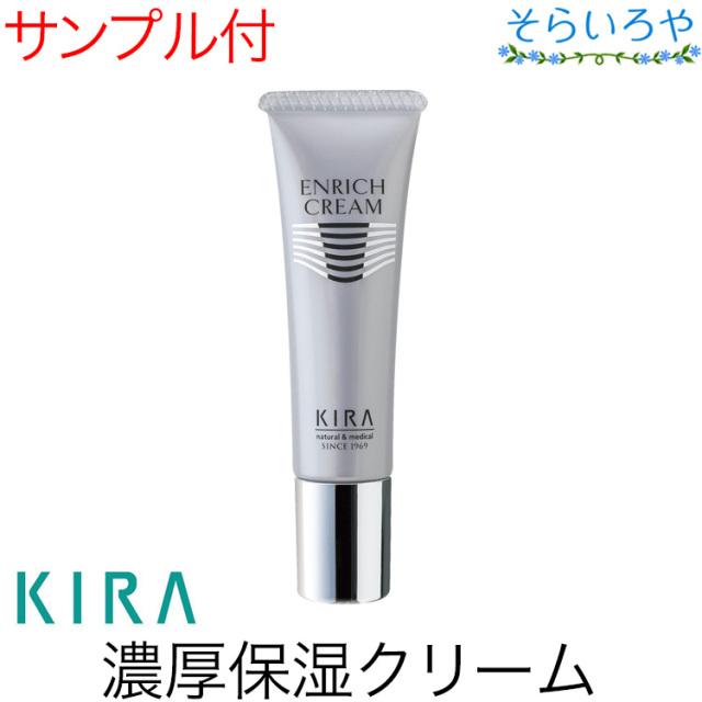 綺羅化粧品 エンリッチクリーム 30g 医薬部外品 美容クリーム KIRA キラ化粧品