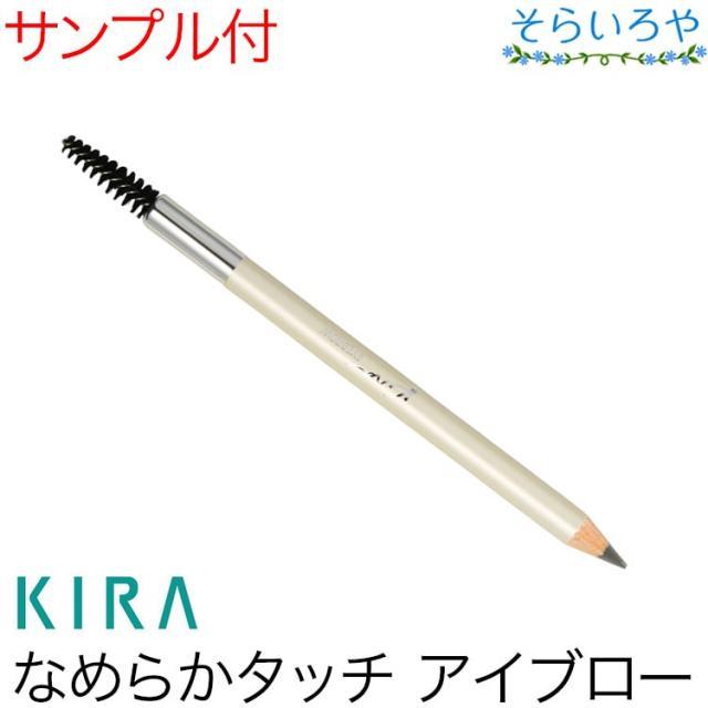 綺羅化粧品 キラアイブロー 1本 KIRA キラ化粧品