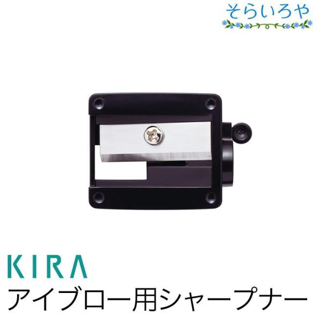 綺羅化粧品 ペンシルシャープナー (キラアイブロー用)