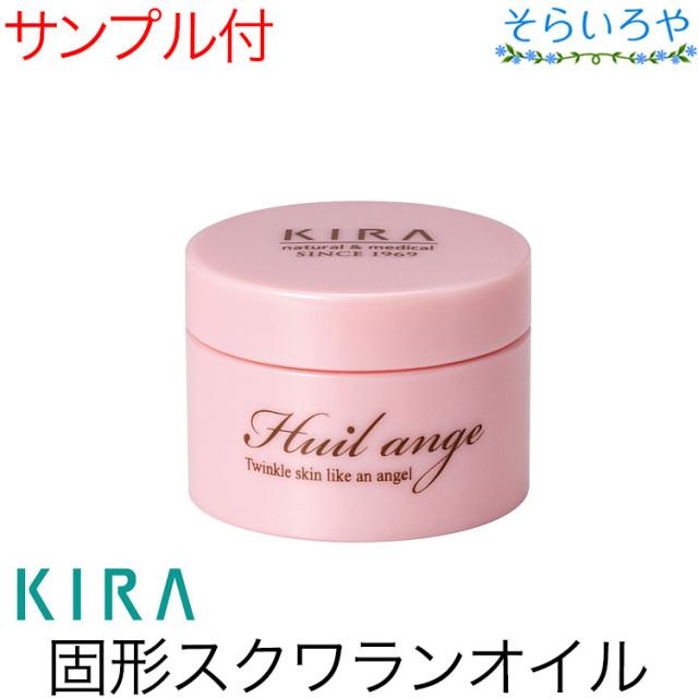 綺羅化粧品 ユイル アンジュ 9g 化粧用油 固形オイル KIRA キラ化粧品