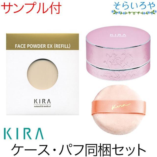 ★スタートセット★ 綺羅化粧品 キラフェイスパウダーEX 専用のケースとパフ同梱