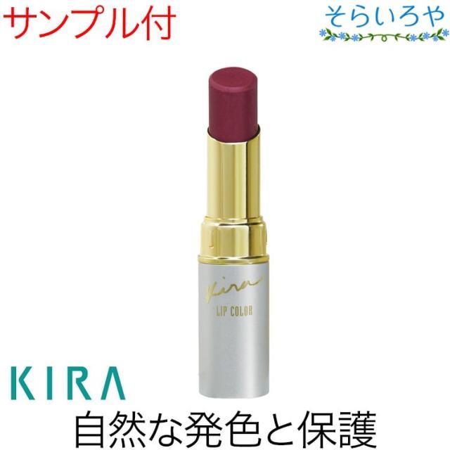 綺羅化粧品 キラ リップカラー 口紅 KIRA キラ化粧品