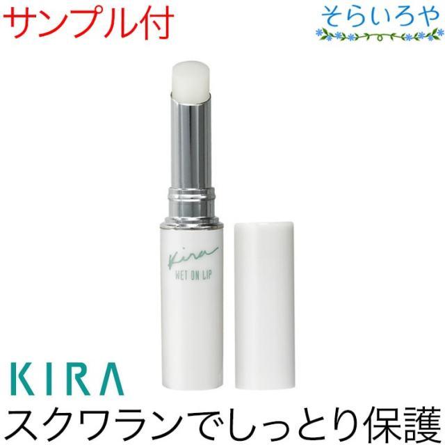 綺羅化粧品 ウェットオンリップ リップクリーム KIRA キラ化粧品