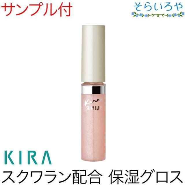 綺羅化粧品 キラ シャイニーグロス リップグロス KIRA キラ化粧品