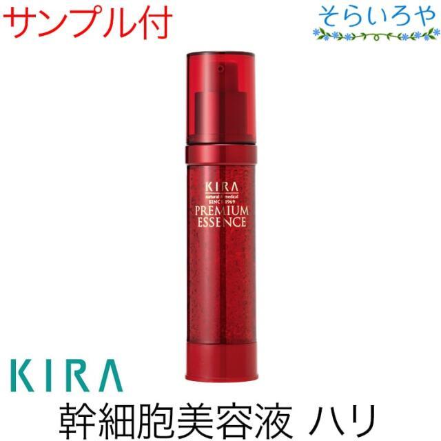 綺羅化粧品 キラプレミアムエッセンス 40ml 美容液 KIRA キラ化粧品