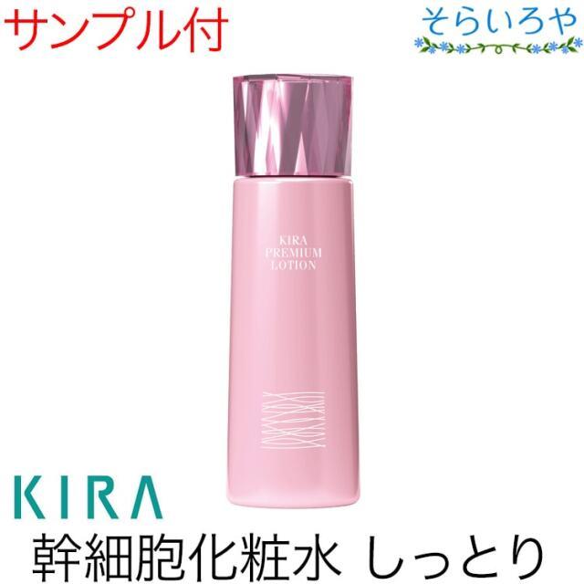 綺羅化粧品 キラプレミアムローション 150ml 化粧水 KIRA キラ化粧品