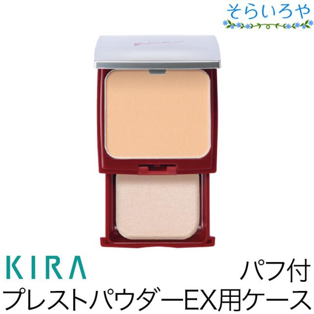 綺羅化粧品 コンパクトケース パフ付き キラプレストパウダーEX専用