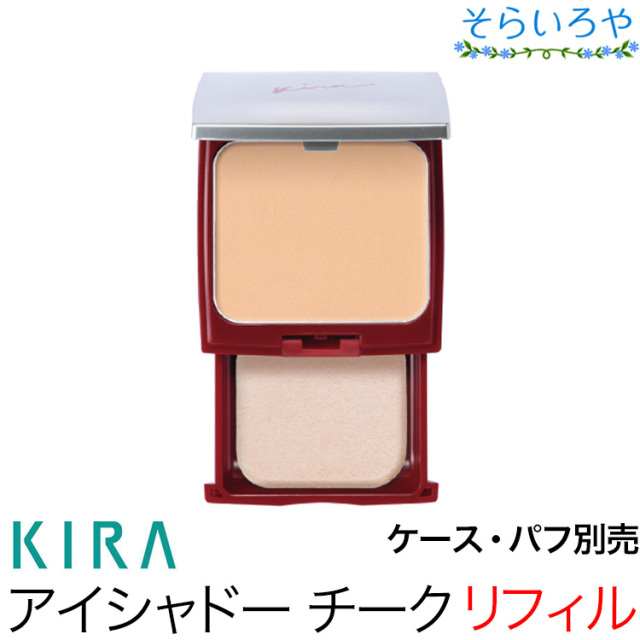 綺羅化粧品 キラプレストパウダーEX SPF18 PA++ リフィル30g 固形おしろい KIRA キラ化粧品