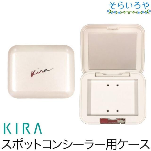 綺羅化粧品 コンシーラーコンパクト スポットコンシーラー専用ケース