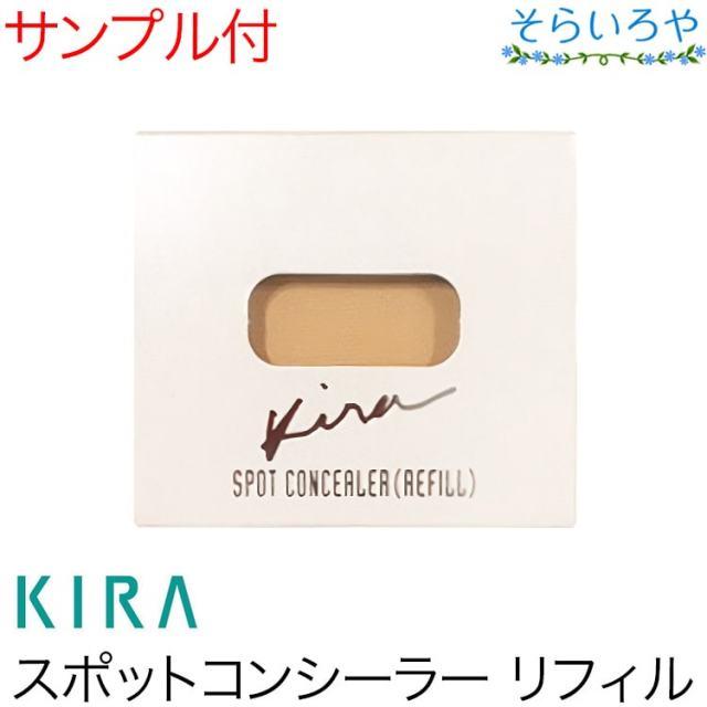 綺羅化粧品 キラスポットコンシーラー SPF18 PA++ リフィルKIRA キラ化粧品